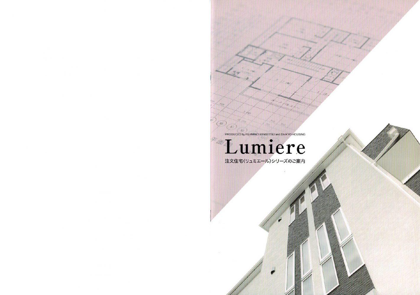 注文住宅《Lumiere リュミエール》