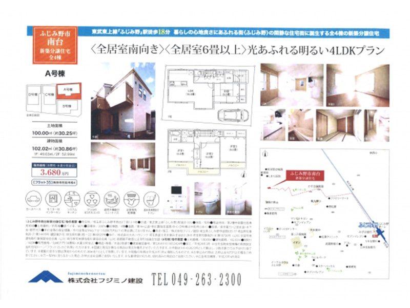 東武東上線「ふじみ野」駅 徒歩18分 全4棟の新築分譲住宅