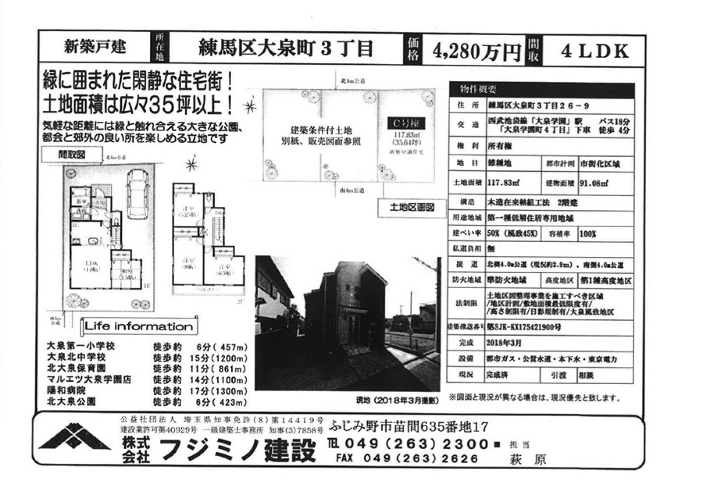 Oizumi3_1031_03